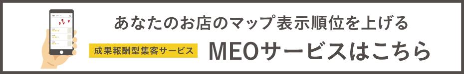 bnr_MEO