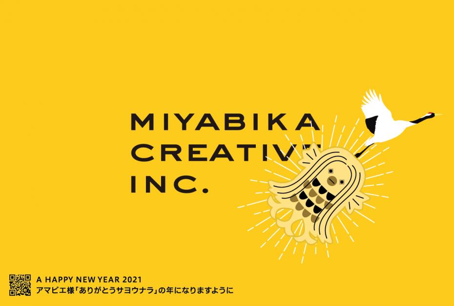 newyear2021-2020-12-28-15.26.46