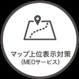 service_MEO